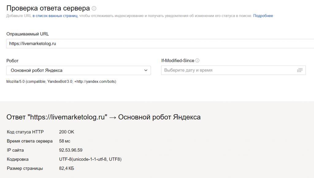проверка ответа от робота Яндекс